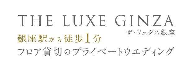 THE LUXE GINAZA ザ・リュクス銀座