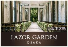 大阪の結婚式場 ラソールガーデン・大阪