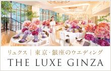 リュクス|東京・銀座の結婚式場 THE LUXE GINZA