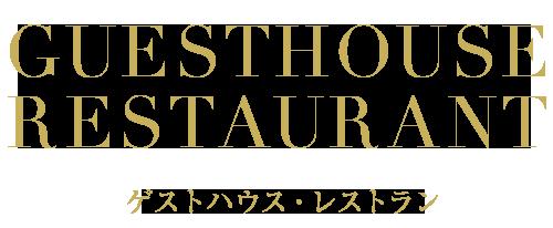 ゲストハウス・レストラン