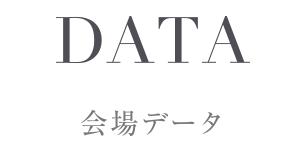DATA 会場データ