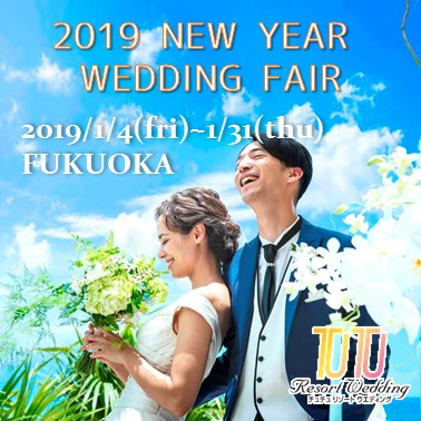 2019NEW YEAR ♪  WEDDING FAIR