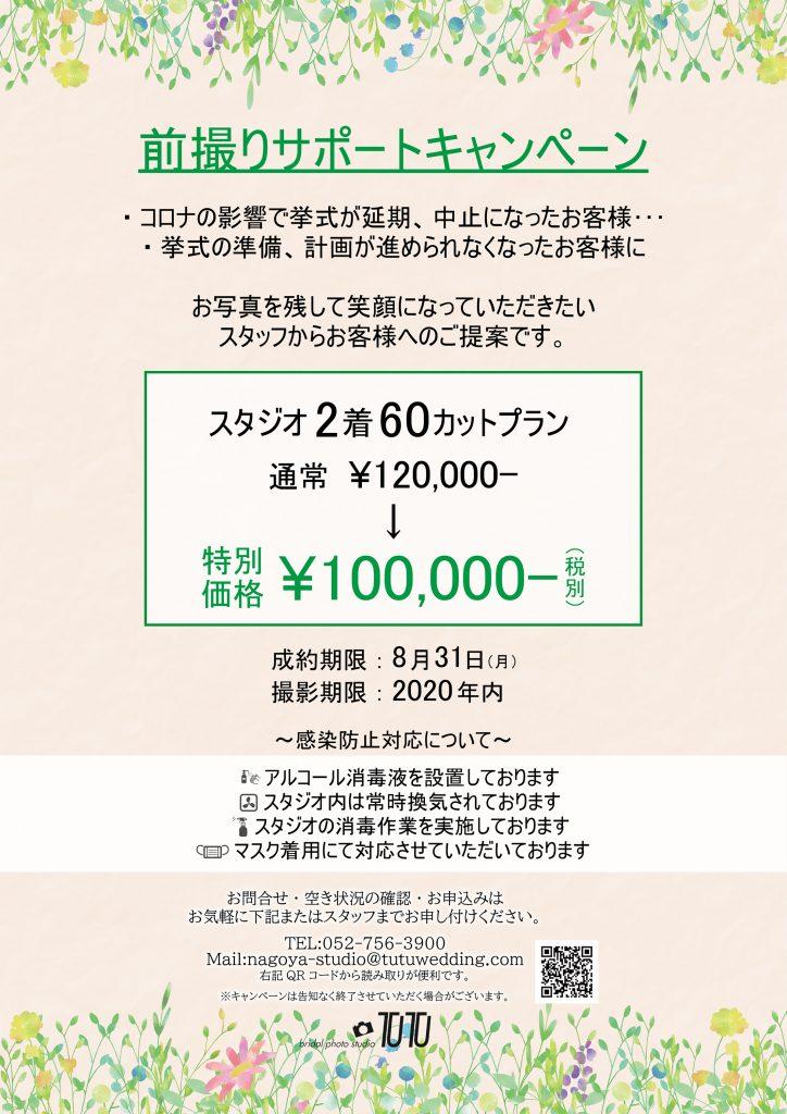 【名古屋店】前撮りサポートキャンペーン